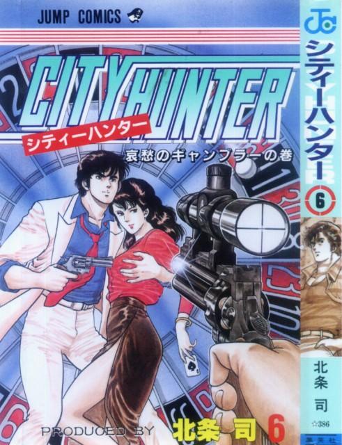 Tsukasa Hojo, City Hunter, Ryo Saeba, Manga Cover