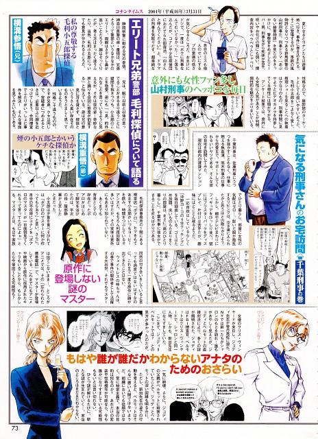 Gosho Aoyama, TMS Entertainment, Detective Conan, Chiba (Detective Conan), Vermouth