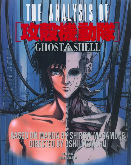 Masamune Shirow, Ghost in the Shell, Motoko Kusanagi, Magazine Covers