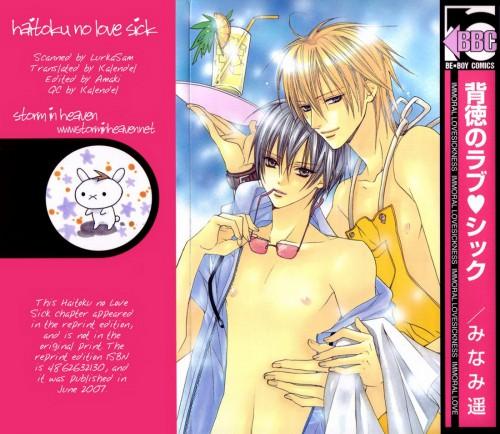 Haruka Minami, Haitoku no Love Sick, Manga Cover
