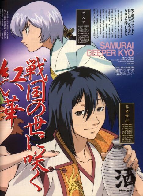 Studio DEEN, Samurai Deeper Kyo, Sasuke Sarutobi (SDK), Yukimura Sanada (SDK), Magazine Page