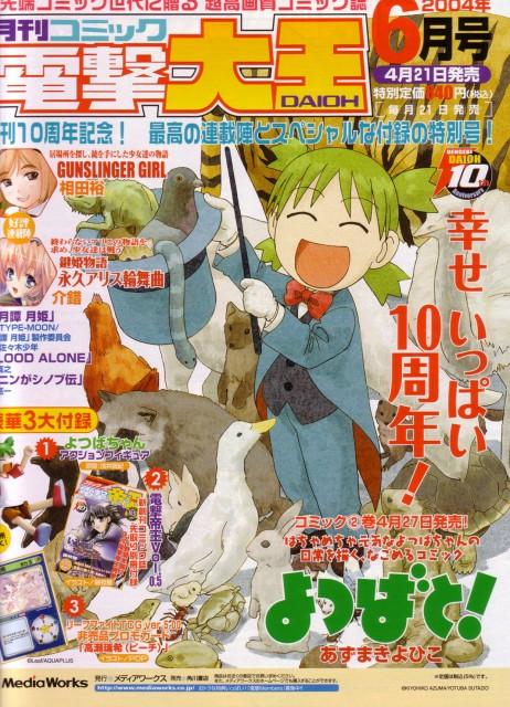 Kiyohiko Azuma, Yotsubato!, Yotsuba Koiwai, Dengeki Daioh, Magazine Covers