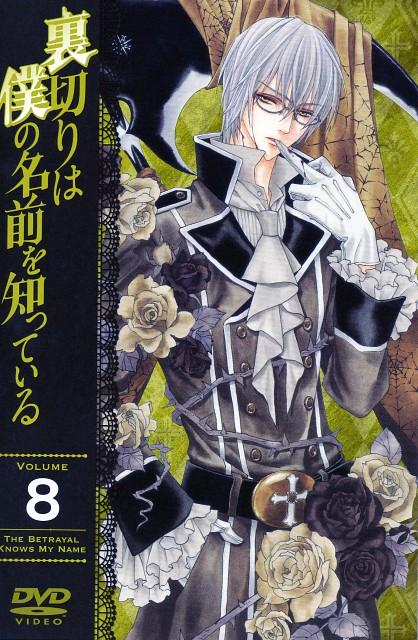 Hotaru Odagiri, Uragiri wa Boku no Namae wo Shitteiru, Senshirou Furuori, DVD Cover