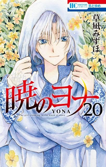 Mizuho Kusanagi, Akatsuki no Yona, Kija, Manga Cover