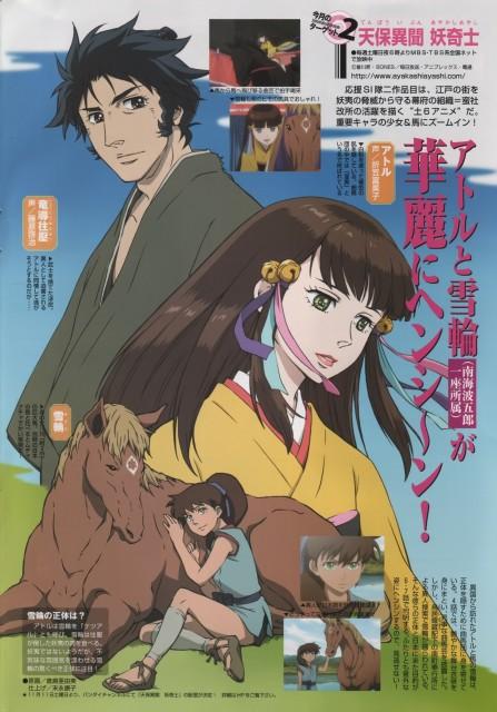 BONES, Ayakashi Ayashi, Atl, Yukiatsu Ryuudou