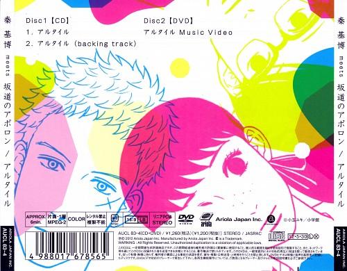 Yuki Kodama, Sakamichi no Apollon, Sentarou Kawabuchi, Ritsuko Mukae, Album Cover