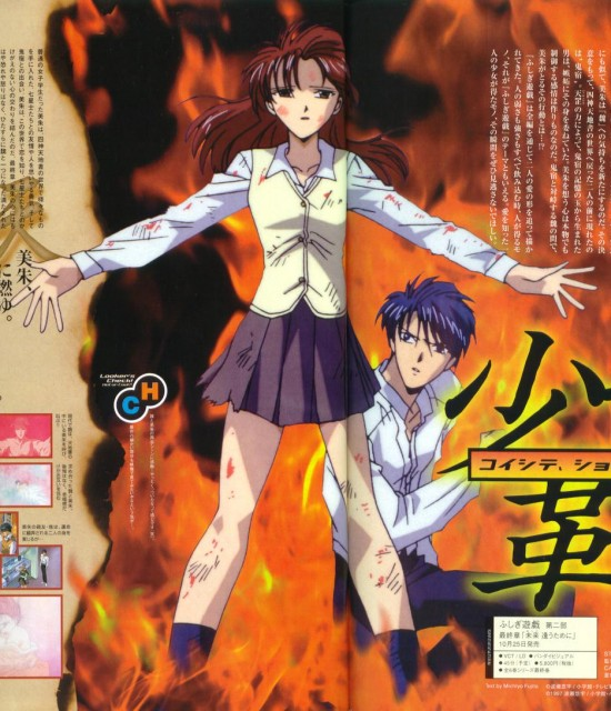 Yuu Watase, Studio Pierrot, Fushigi Yuugi, Tamahome, Miaka Yuuki