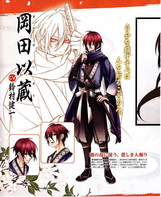 Yone Kazuki, Idea Factory, Hakuouki Urakata, Izou Okada, Character Sheet
