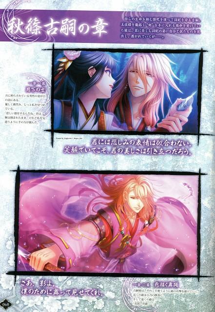 Ike (Mangaka), Idea Factory, Shirahana no Ori  Visual Fanbook, Shirahana no Ori, Shiki Ugaya