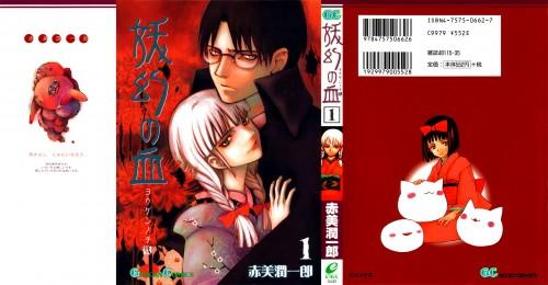 Junichirou Akayoshi, Yougen no Chi, Manga Cover