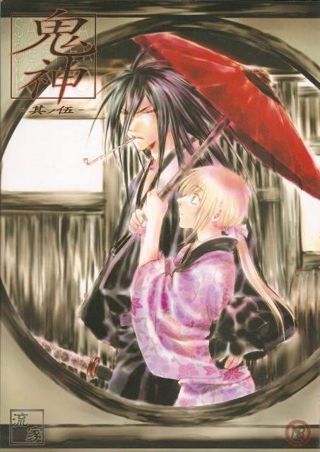 Samurai Deeper Kyo, Demon Eyes Kyo, Yuya Shiina, Doujinshi, Doujinshi Cover