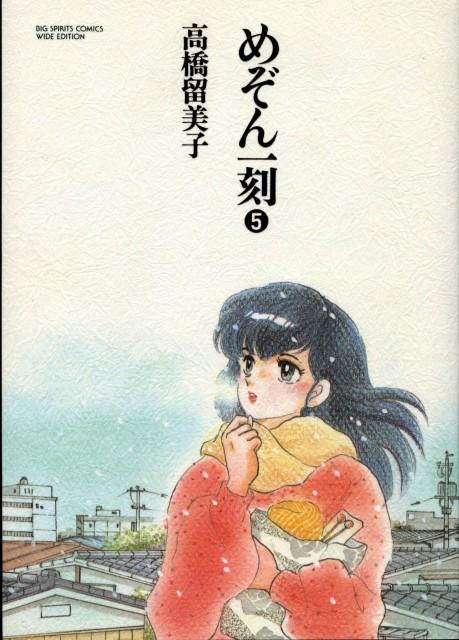 Rumiko Takahashi, Studio Deen, Maison Ikkoku, Kyoko Otonashi