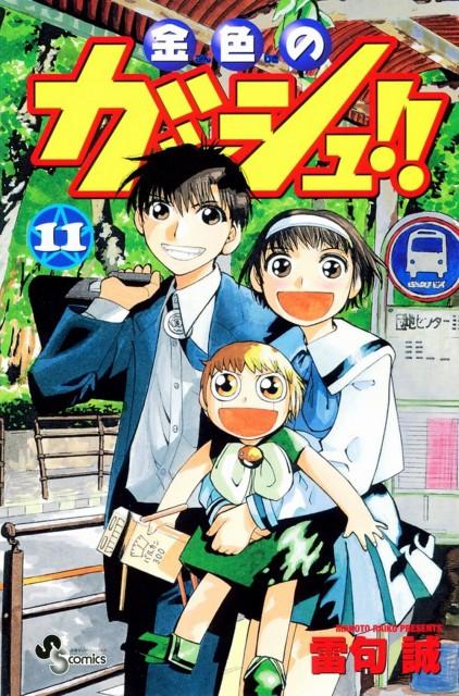 Toei Animation, Konjiki no Gash Bell, Kiyo Takamine, Gash Bell, Manga Cover