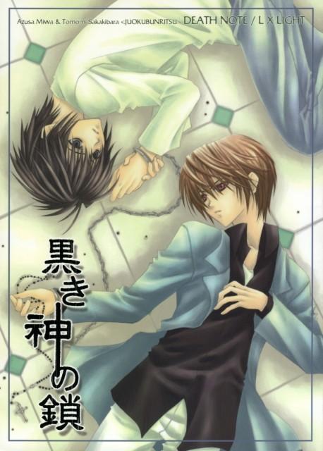 Death Note, Light Yagami, L, Doujinshi, Doujinshi Cover