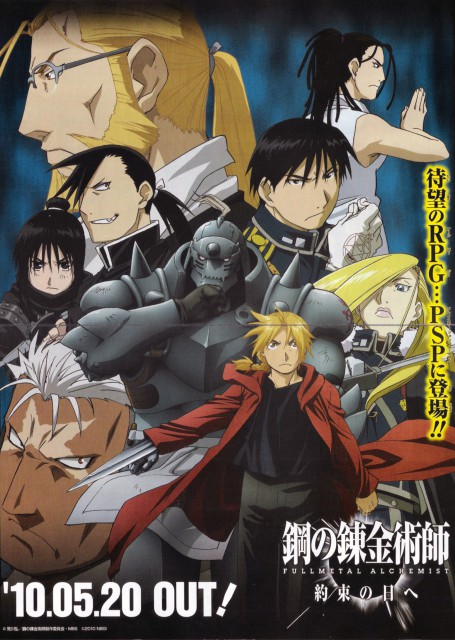 Hiromu Arakawa, BONES, Fullmetal Alchemist, Alphonse Elric, Ling Yao