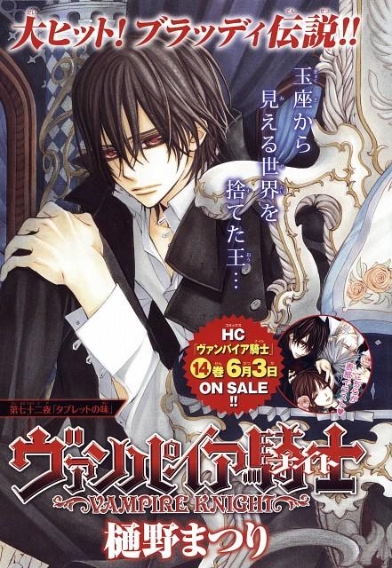 Matsuri Hino, Vampire Knight, Kaname Kuran, LaLa Magazine