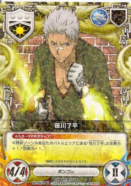 Katekyo Hitman Reborn!, Ryohei Sasagawa, Trading Cards