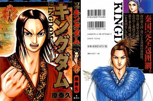 Yasuhisa Hara, Studio Pierrot, Kingdom, Ei Sei, Manga Cover