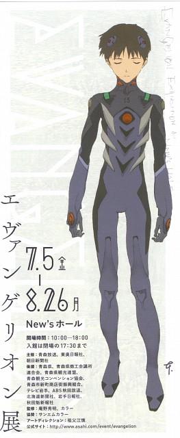 Gainax, Neon Genesis Evangelion, Shinji Ikari