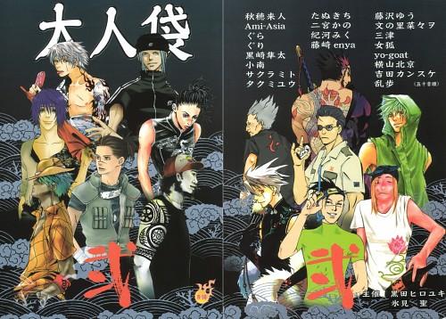 Naruto, Hiruzen Sarutobi, Asuma Sarutobi, Hayate Gekko, Iruka Umino