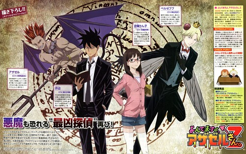 Kubo Yasuhisa, Production I.G, Yondemasu Yo Azazel-san, Rinko Sakuma, Akutabe
