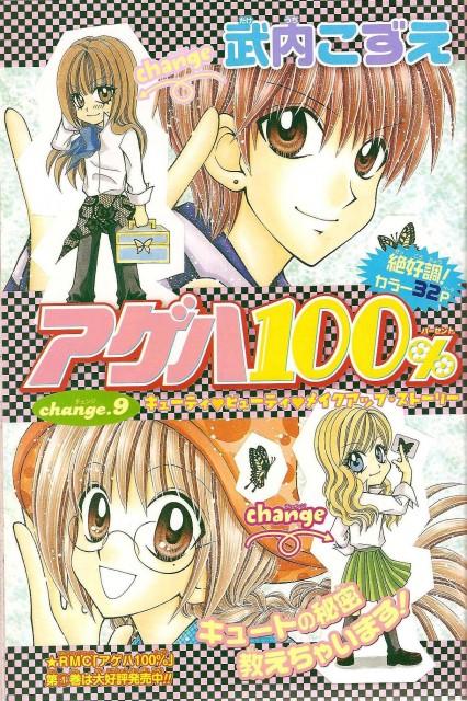 Kozue Takeuchi, Ageha 100%, Chapter Cover