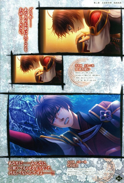 Ike (Mangaka), Idea Factory, Shirahana no Ori  Visual Fanbook, Shirahana no Ori, Akifusa no Oki