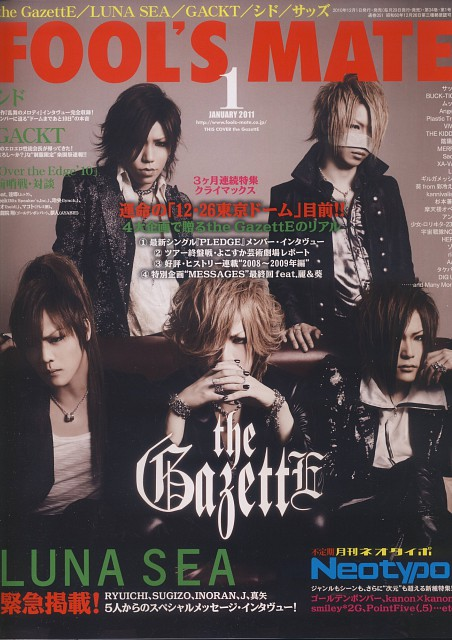 Aoi (J-Pop Idol), Uruha, Gazette, Ruki, Reita