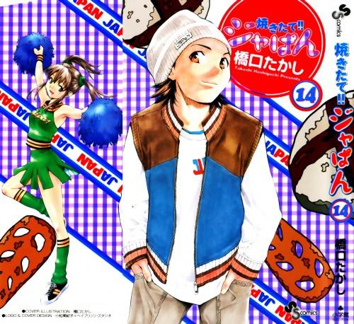 Takashi Hashiguchi, Yakitate!! Japan, Azuma Kazuma, Tsukino Azusagawa, Manga Cover