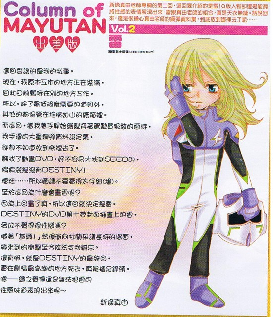 Mayu Shinjo, Mobile Suit Gundam SEED Destiny, Rey Za Burrel