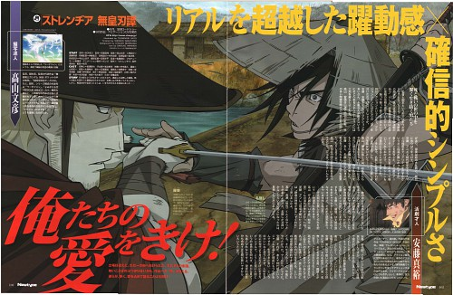 BONES, Sword of the Stranger, Luo Lang, Nanashi (Sword Of The Stranger), Newtype Magazine