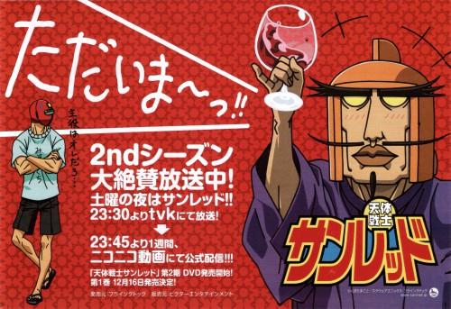 Makoto Kubota (Mangaka), Anime International Company, Astro Fighter Sunred, General Vamp, Sunred
