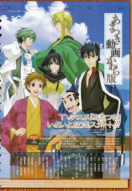 Shinobu Takayama, Studio Deen, Amatsuki, Kon Shinonome, Bonten