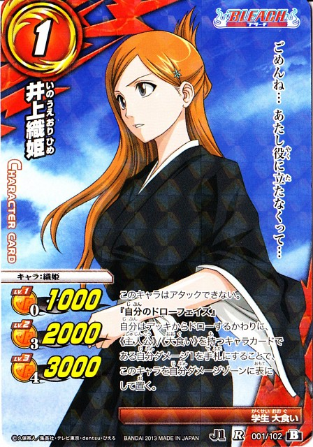 Studio Pierrot, Bleach, Orihime Inoue, Trading Cards