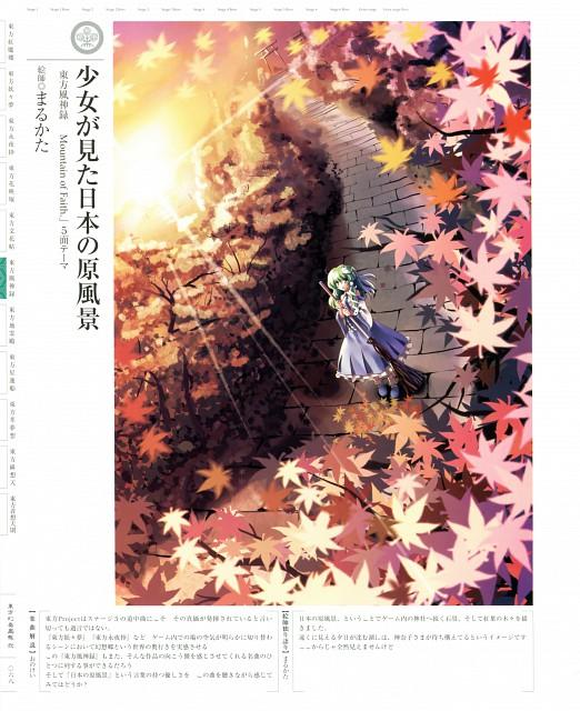 Marukata, Touhou Project Tribute Arts 2, Touhou, Sanae Kotiya