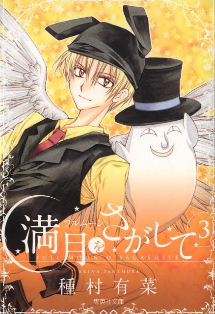 Arina Tanemura, Full Moon wo Sagashite, Izumi Rio, Sheldan, Manga Cover