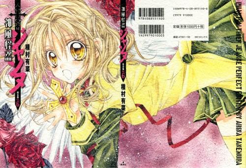 Arina Tanemura, Kamikaze Kaitou Jeanne, Maron Kusakabe, Manga Cover