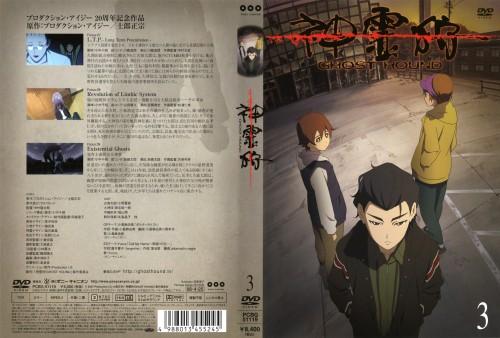Masamune Shirow, Production I.G, Ghost Hound, Taro Komori, Makoto Ogami