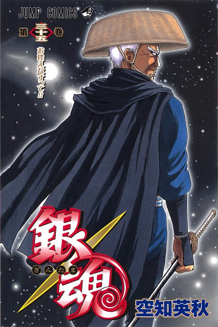 Hideaki Sorachi, Gintama, Jirochou Doromizu, Manga Cover