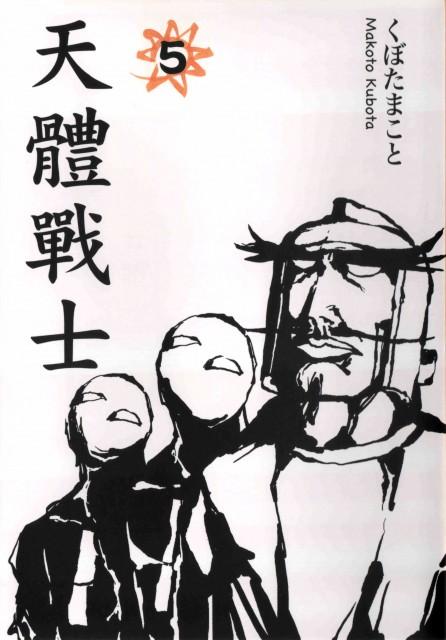 Makoto Kubota (Mangaka), Anime International Company, Astro Fighter Sunred, General Vamp