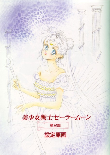 Naoko Takeuchi, Bishoujo Senshi Sailor Moon, Princess Serenity