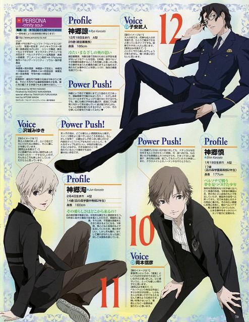 Persona: Trinity Soul, Jun Kanzato, Shin Kanzato, Ryo Kanzato, Magazine Page