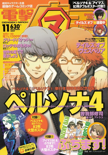 Shuuji Sogabe, Atlus, Anime International Company, Shin Megami Tensei: Persona 4, Yosuke Hanamura