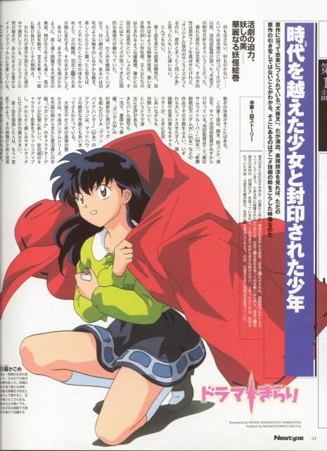 Rumiko Takahashi, Sunrise (Studio), Inuyasha, Kagome Higurashi, Magazine Page