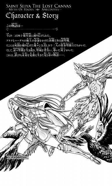 Shiori Teshirogi, TMS Entertainment, Saint Seiya: The Lost Canvas, Altar Hakurei, Pope Sage