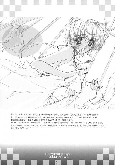 Genshou Sugiyama, Orbit, Adagio Solo 3 Innocence, Quilt, Mizuki (Quilt)