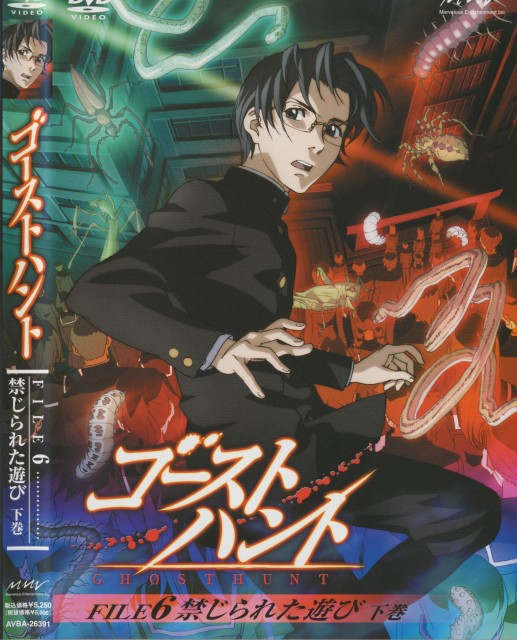 J.C. Staff, Ghost Hunt, Osamu Yasuhara, DVD Cover