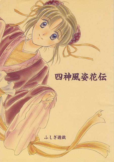 Fushigi Yuugi, Miaka Yuuki, Doujinshi Cover, Doujinshi