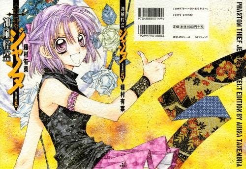 Arina Tanemura, Kamikaze Kaitou Jeanne, Miyako Todaiji, Manga Cover