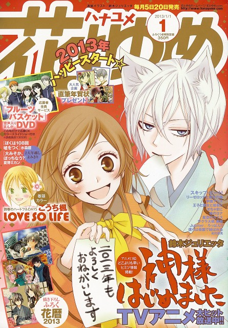 Julietta Suzuki, Kamisama Hajimemashita, Nanami Momozono, Tomoe (Kamisama Hajimemashita), Magazine Covers